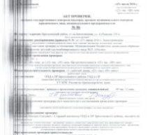 Акты проверки органами надзора МЧС