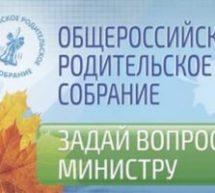 Общероссийское родительское собрание.