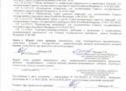 Акт проверки Федеральной службы по надзору в сфере защиты прав потребителей и благополучия человека от 07.02.20019г.