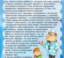 Если ребенок боится врачей