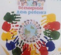 Международный день ребёнка