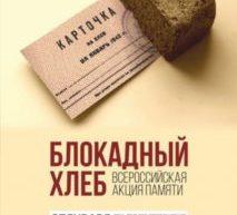 В рамках сотрудничества ДОУ и ДОДШИ и 76 годовщины полного снятия блокады Ленинграда.