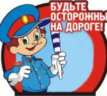 О проведении профилактических мероприятий «Декада дорожной безопасности детей»