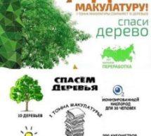 Стартовала акция «Сдай макулатуру — спаси дерево».