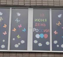 О проведении мероприятий ко Дню России