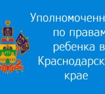 Информация об Уполномоченном по правам ребёнка в Краснодарском крае