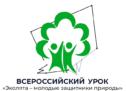 Всероссийская олимпиада «Эколят — молодых защитников природы»