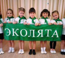 Всероссийский экологический урок в детском саду