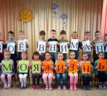 Челлендж «Твоё внимание = моя жизнь» к Всемирному дню ребёнка