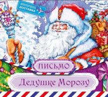 Начала работу почта Деда Мороза