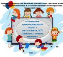 Районное методическое объединение педагогических работников