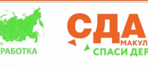 Приглашаем к участию в экомарафоне «Сдай макулатуру — спаси дерево»