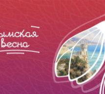 Фоточелендж #КрымскаяВесна