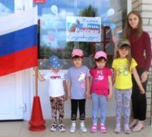 Мероприятия, посвящённые Дню России